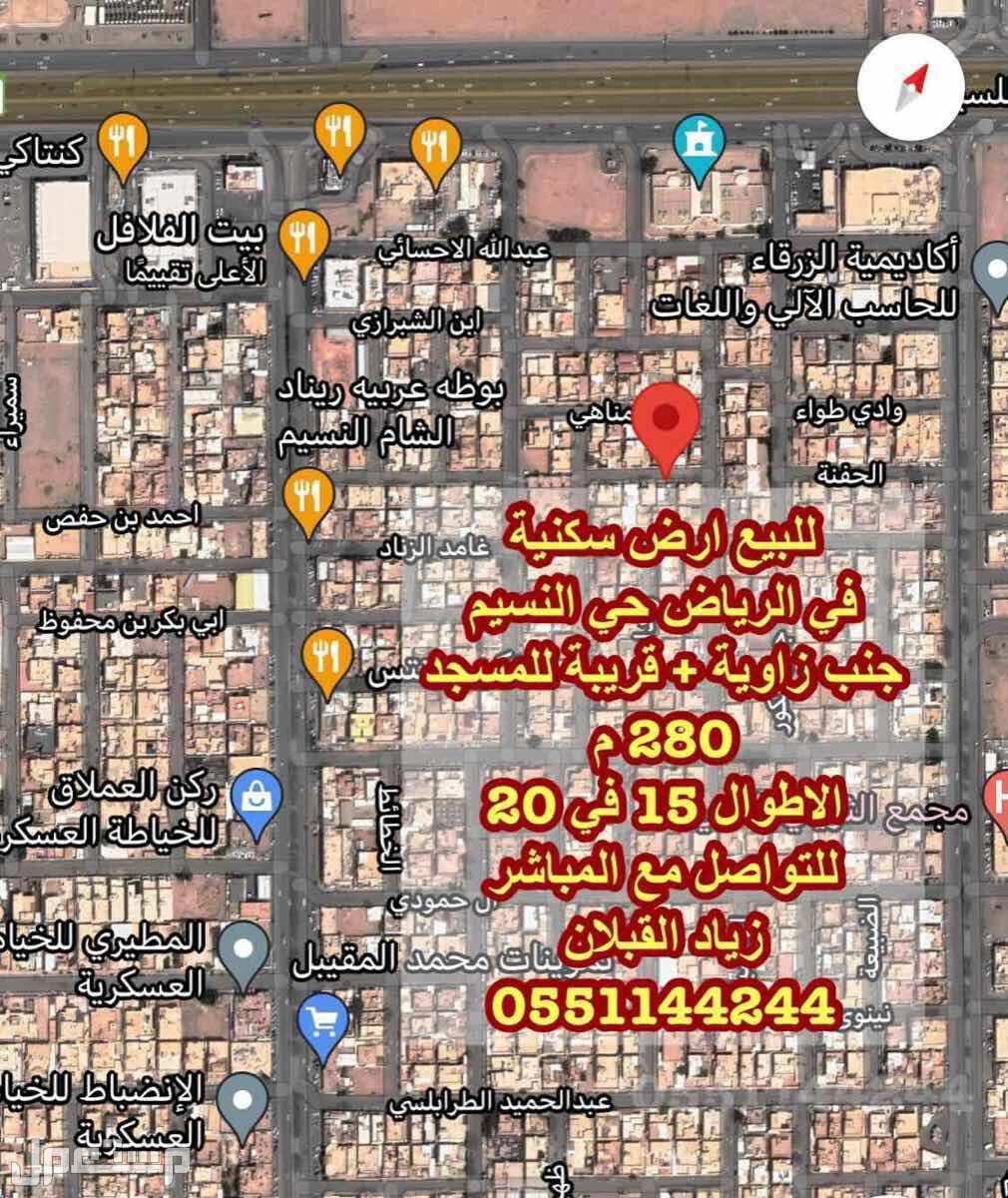 للبيع ارض سكنية في الرياض حي النسيم جنب زاوية