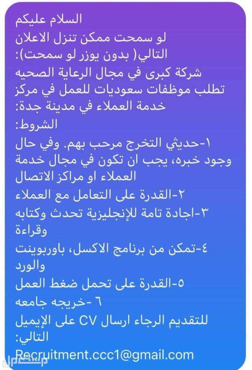 وظايف ل حديثي التخرج يا متخرجات قدمو والله يوفقكم