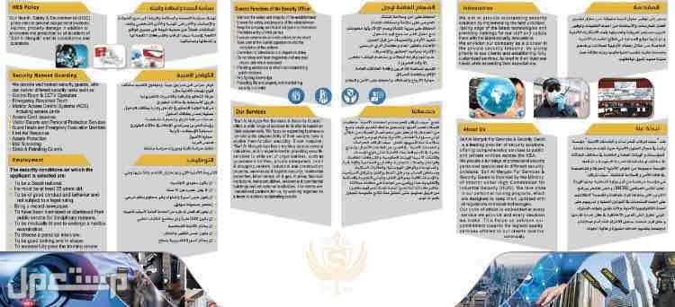 مؤسسه سيف المرقاب للحراسات الامنيه  عقود حراسات