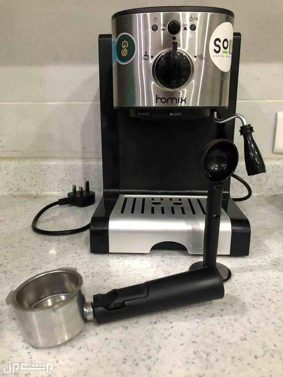 اله قهوه للبيع ( هوميكس) ً