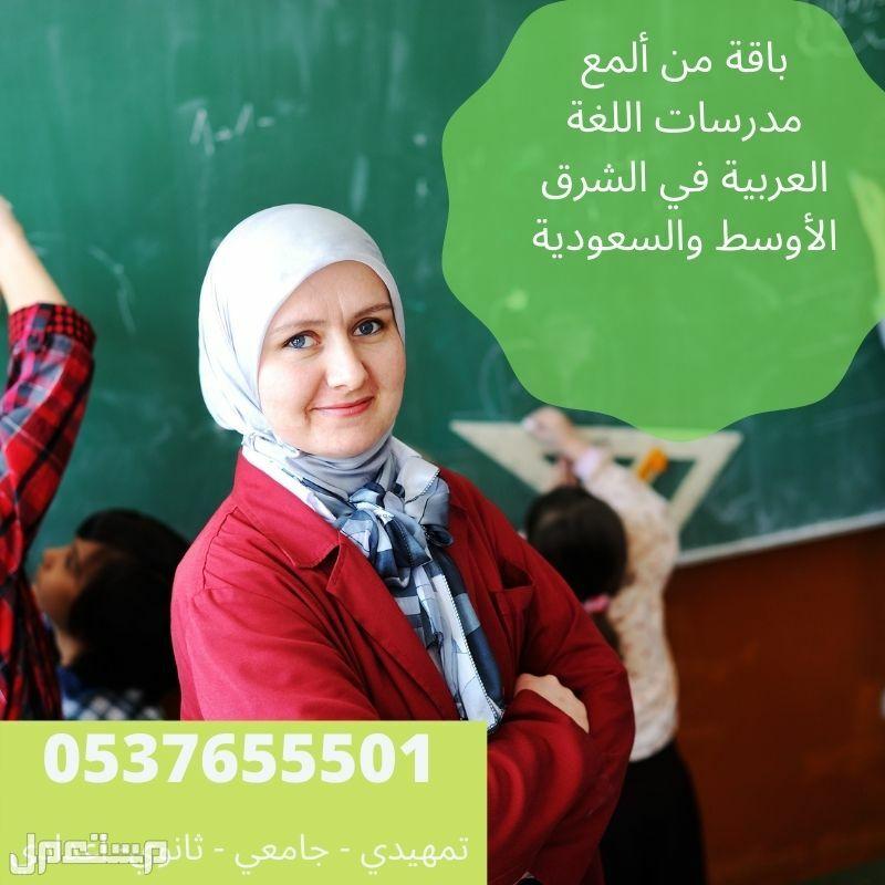 مدرسة عربي تأسيس تجي البيت