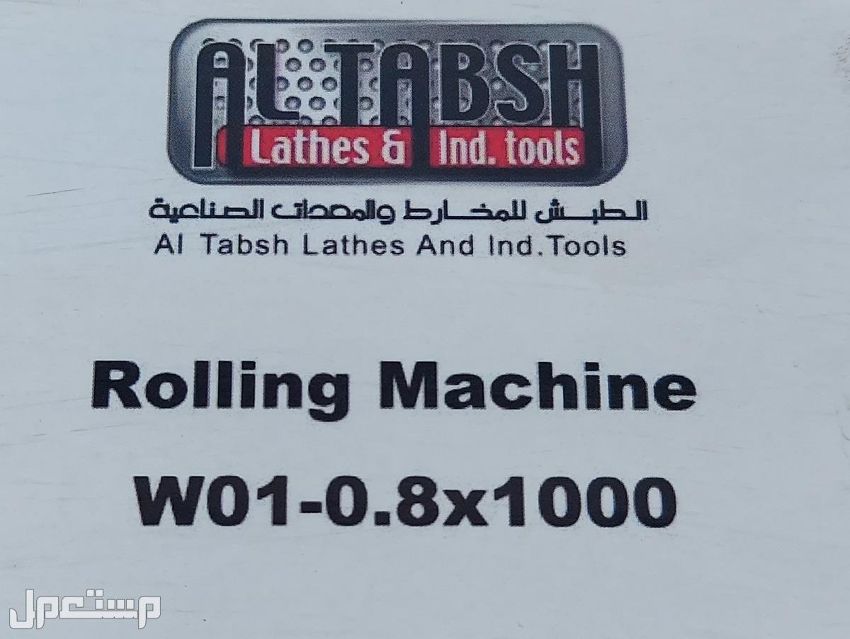 تناية صاج رول 0.8 ملم Rolling