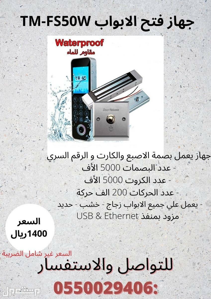 جهاز أكسس كنترول  TM-FS50W