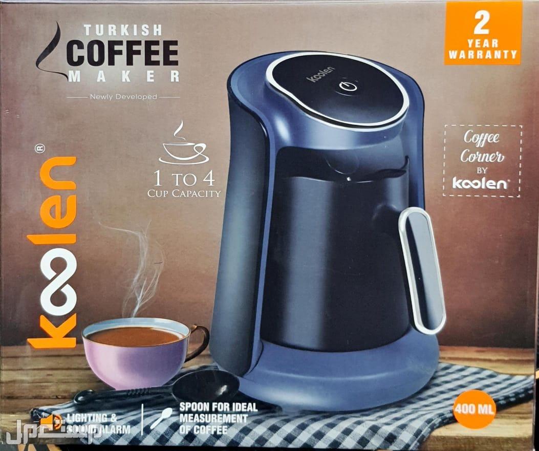 صانعة القهوة التركية كولين ضمان سنتين 🤩