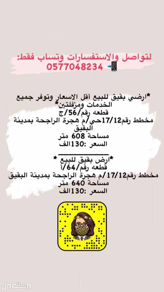 اراضي تجاريه سكنيه ب اقل الاسعار تبتدي من 55 الف وفوق