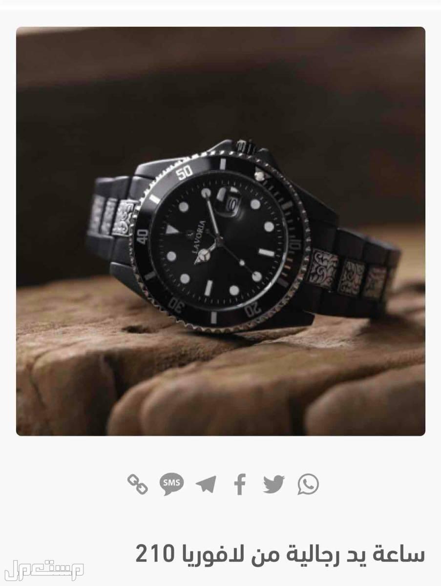ساعة يد رجالية من لافوريا 210