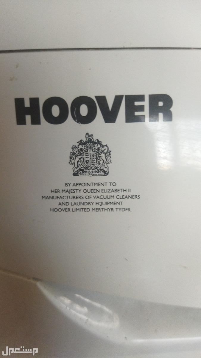 غسالة Hoover صناعة بيرطانية  7.5KG بحالة جيدة جدا