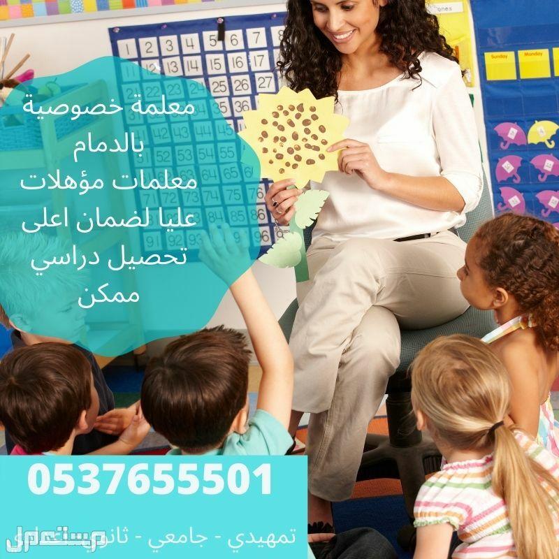 معلمة خصوصية بالدمام خبرة 10 اعوام