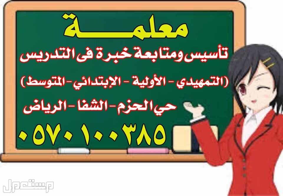 معلمة تأسيس ومتابعة بحى الحزم – الشفا - الرياض