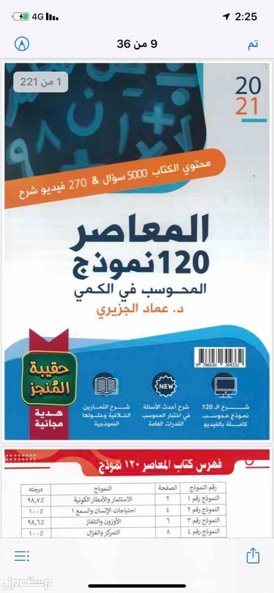 كتاب المعاصر +ال120pdf