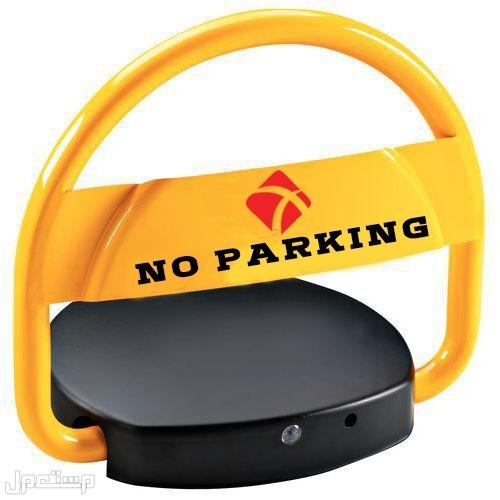حواجز موقف للسيارات أوتوماتيك Parking car lock Automatic جملة وتجزئة