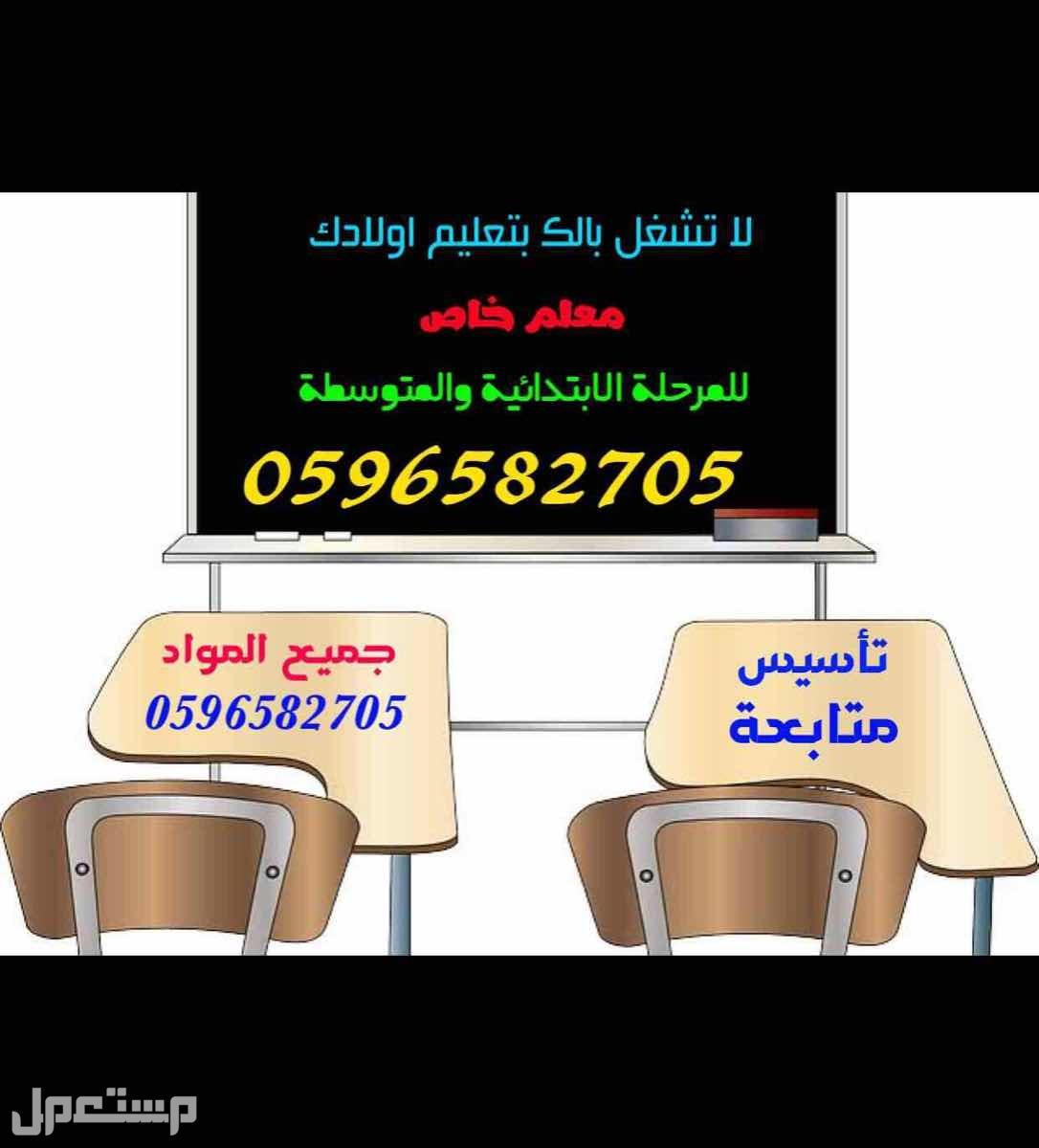 معلم تأسيس ومتابعة معلم تأسيس ومتابعة  للمرحله الابتدائيه والمتوسطه  0596582705