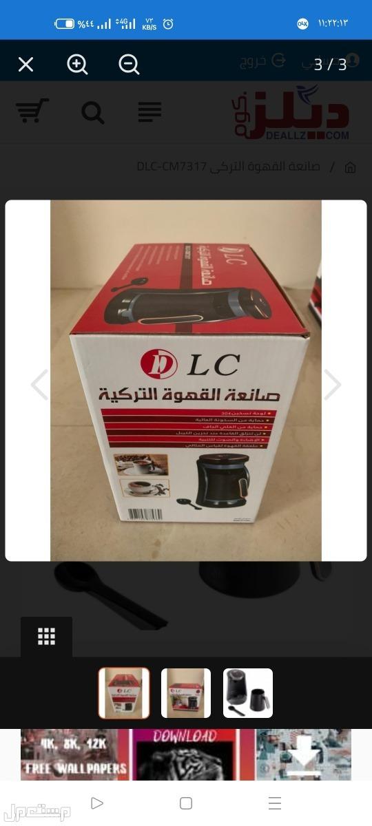 صانعة القهوة التركى DLC-CM7317  ضمان عامين