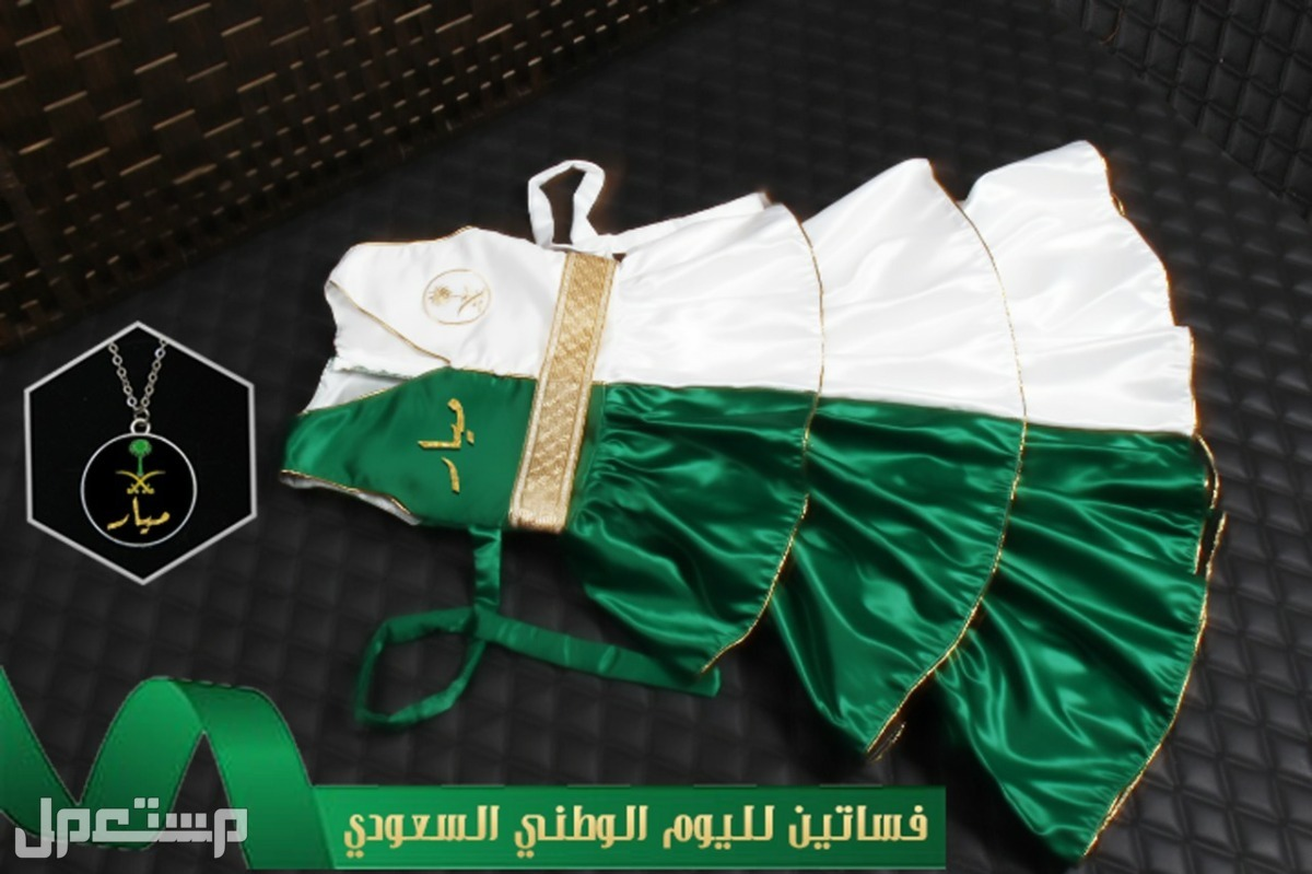 فساتين بناتي بشعار العيد الوطني مع تفصيل اسم طفلتك