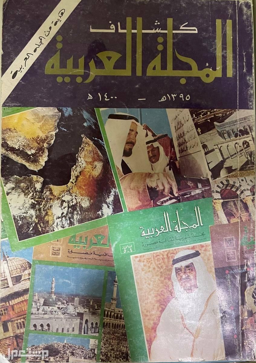 المجلة العربية للبيع - مجلة سعودية