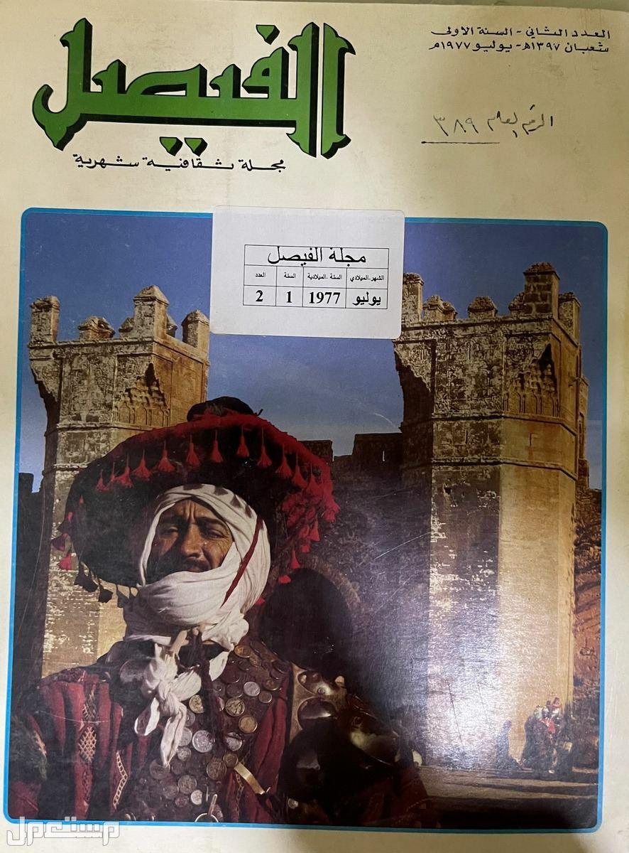 مجلة الفيصل للبيع -مجلة سعودية