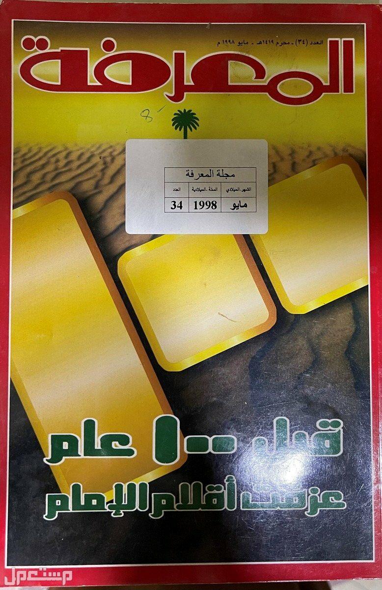 مجلة المعرفة للبيع - مجلة سعودية
