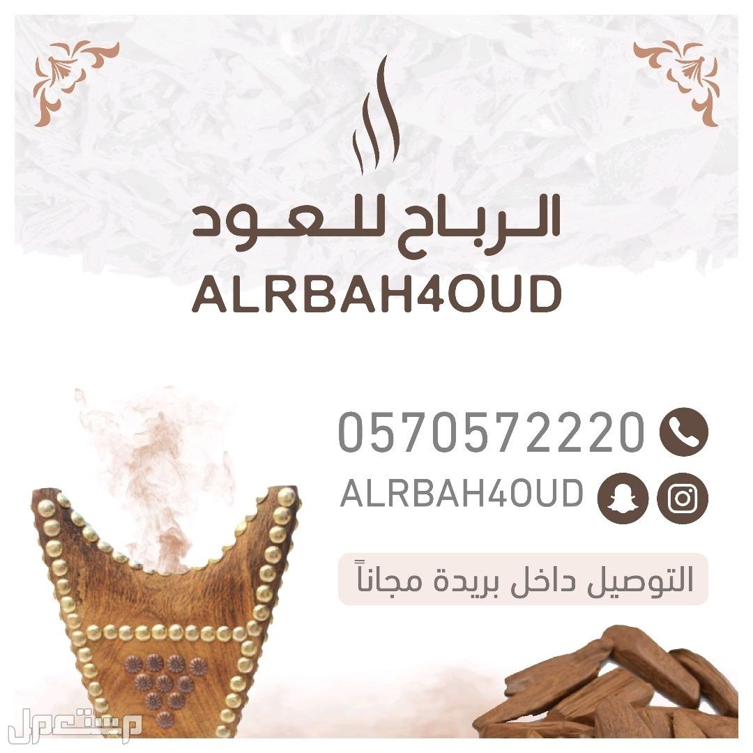 الرباح للعود Alrbah4oud