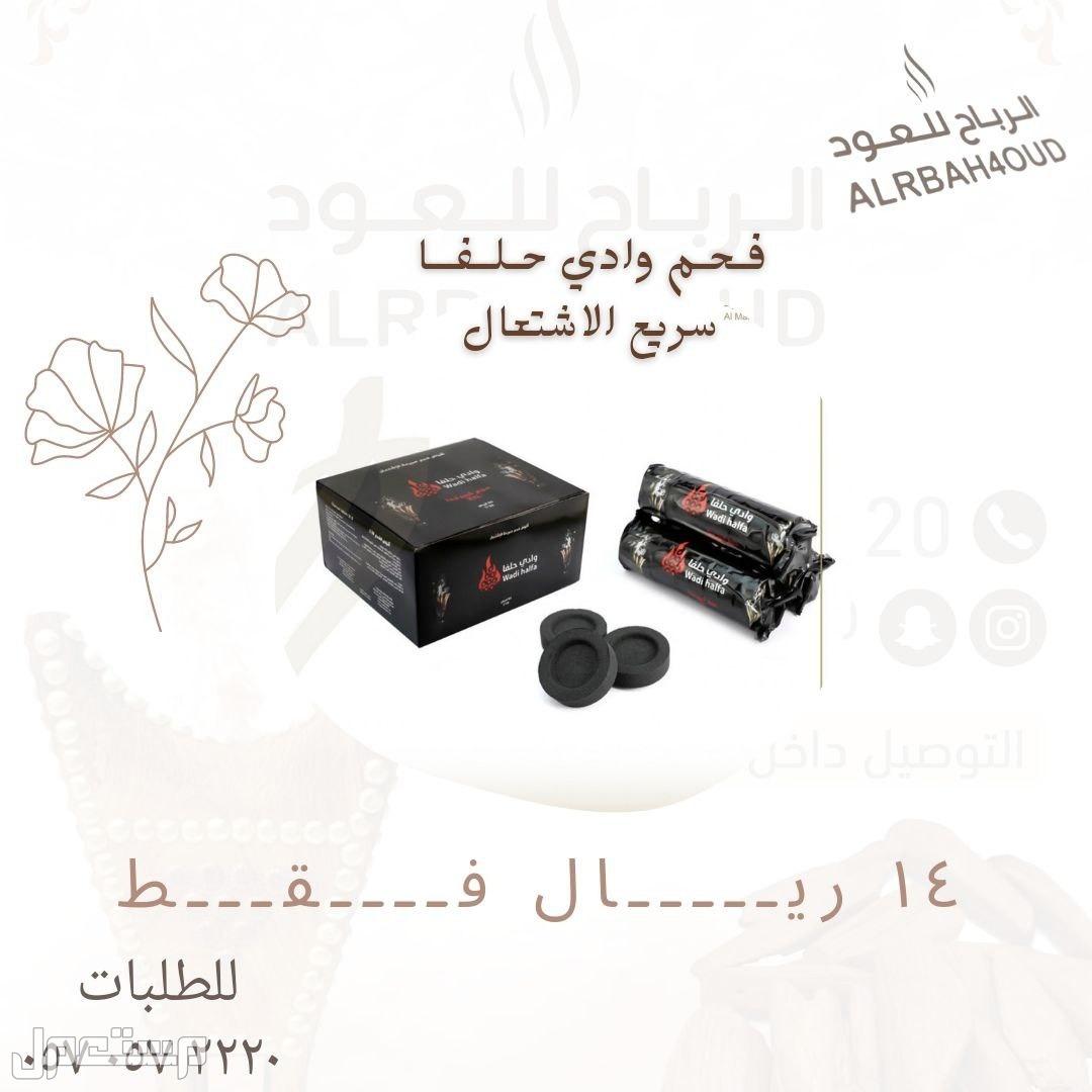 الرباح للعود Alrbah4oud اسعار منافسة