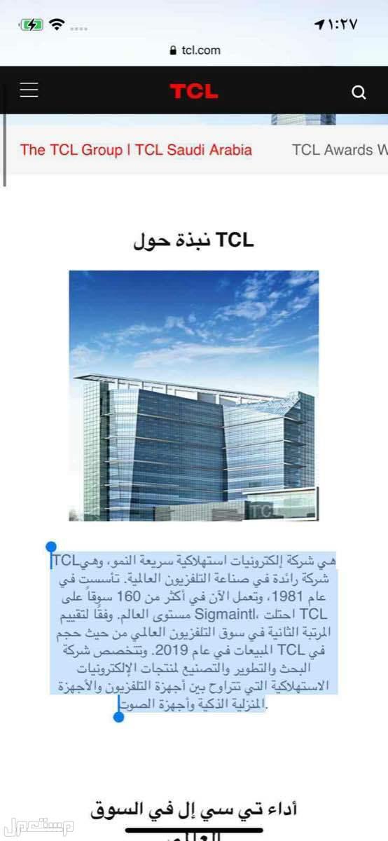 شاشة TCL 55 بوصة