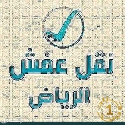 دينا نقل عفش حي صلاح الدين