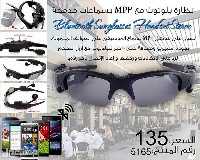 نظارة بلوتوث5165 نظارة بلوتوث5165 خصم 105