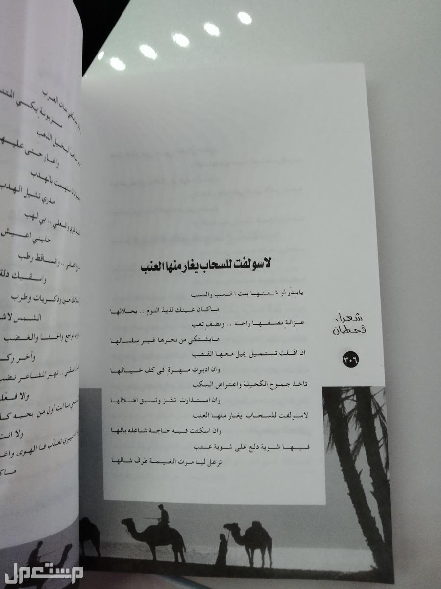 كتاب شعراء قحطان