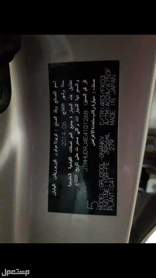تويوتا لاندكروزر 2013 للبيع