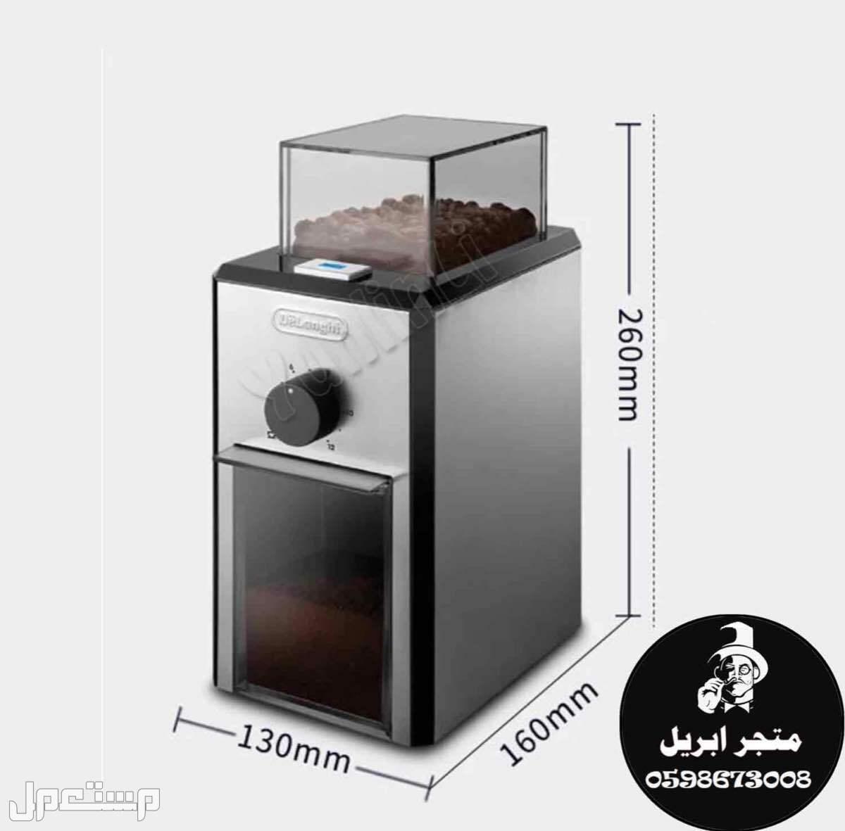 مكينة طحن القهوة ( Delonghi)