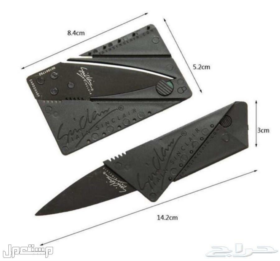 سكين بحجم البطاقه البنكيه ( تنحط بالبوك )