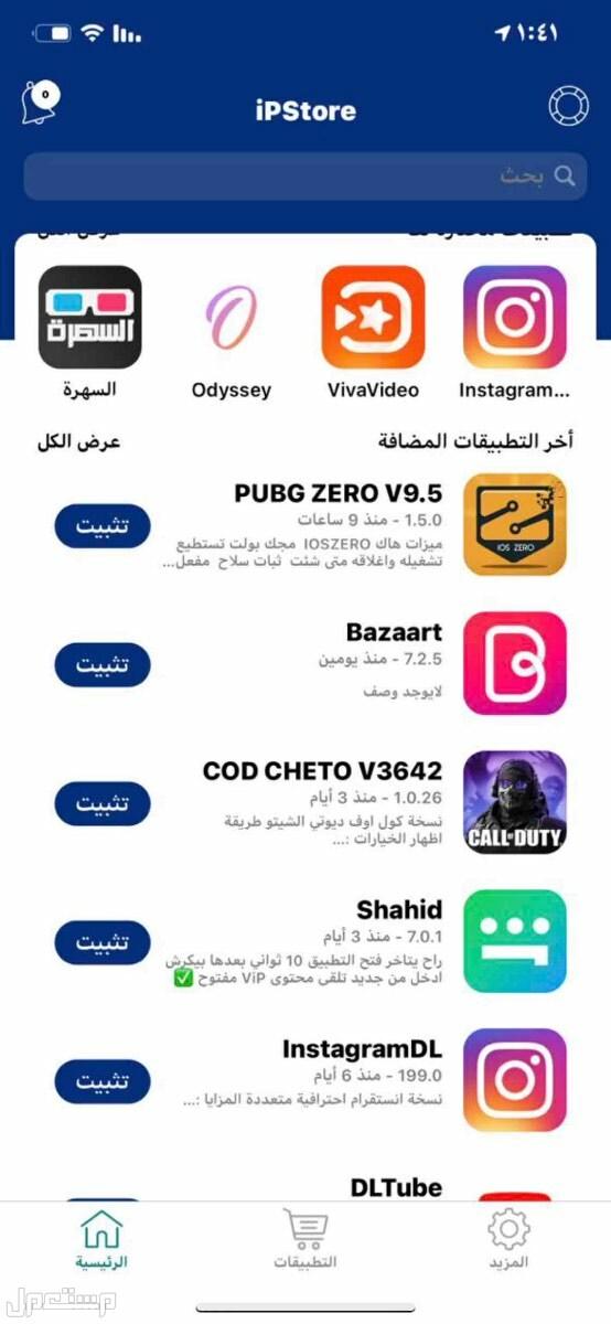 متجر آب ايفون لتطبيقات البلس عرض