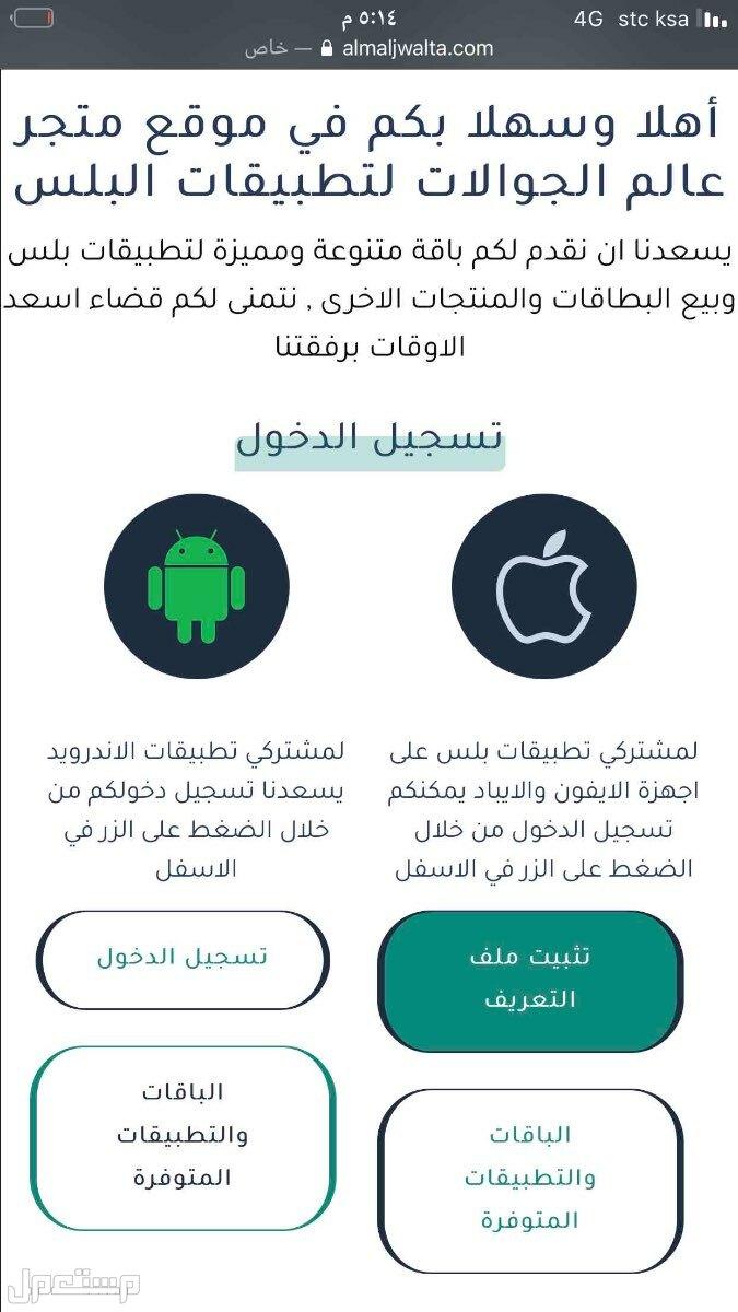 متجر عالم الجوالات لتطبيقات البلس