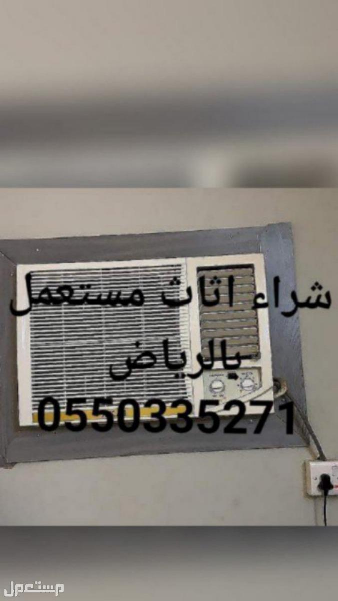 شراء اثاث مستعمل شمال الرياض شراء مكيفات