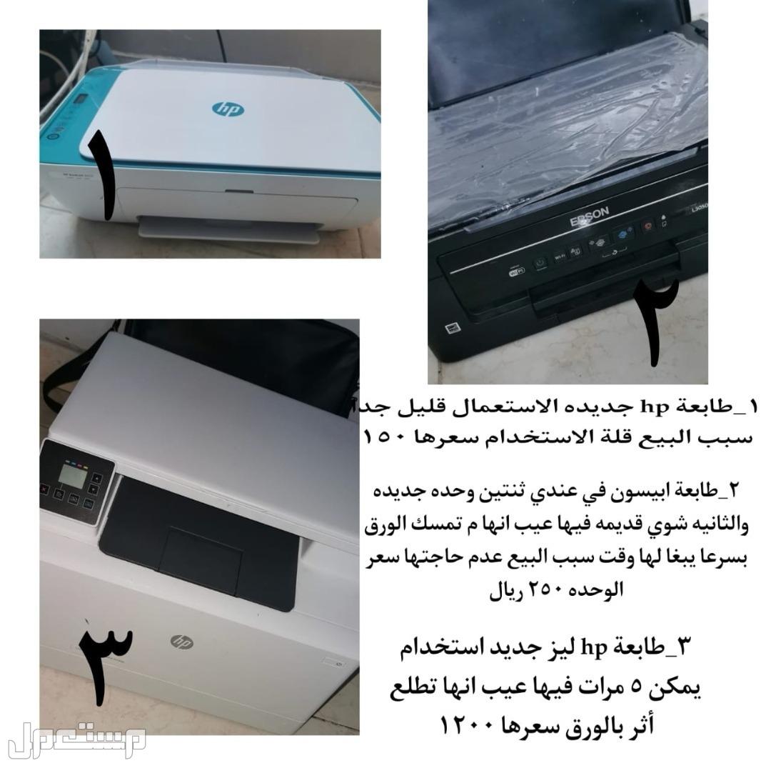 طابعة ابيسون الحراريه طابعة اتش بي الليز