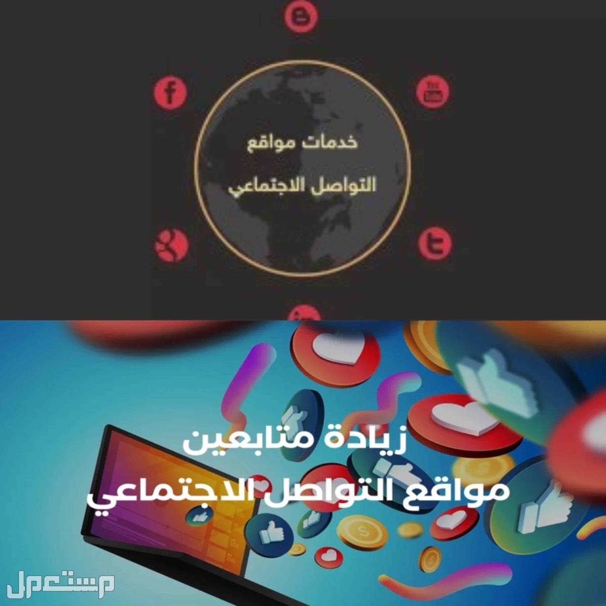 خدمات مواقع التواصل متابعين انستقرام تيك توك