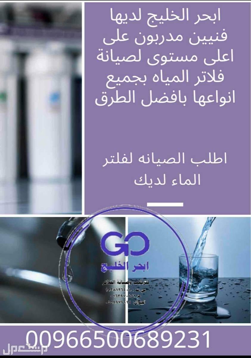 تركيب وصيانة جميع انواع فلاتر الماء قسم الصيانة  966500689231