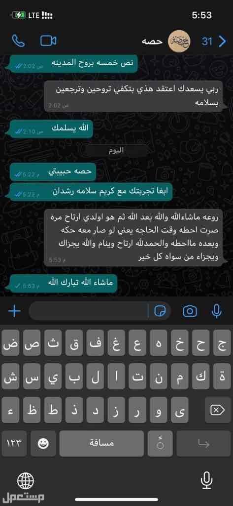 الرياض _لبن