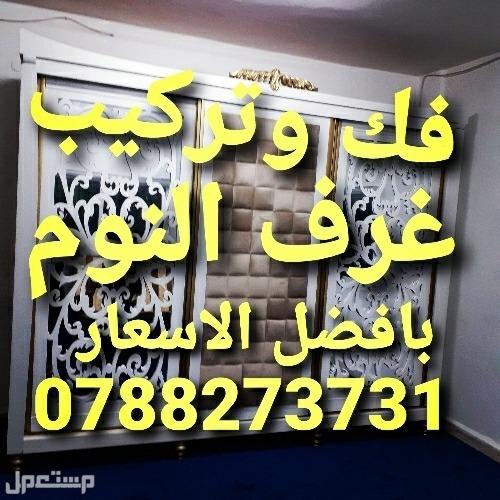 نجار فك وتركيب غرف النوم بأفضل الأسعار في عمان