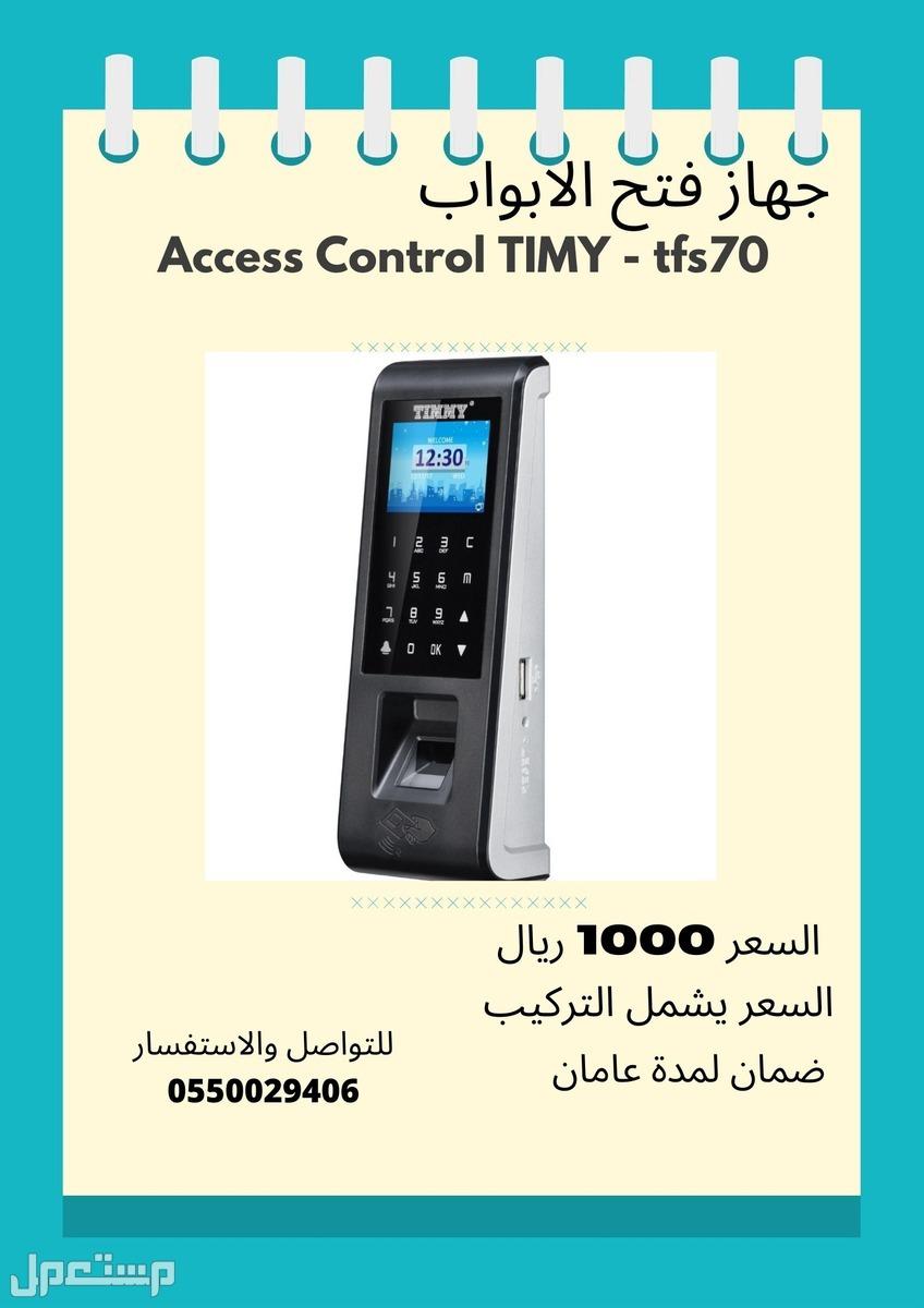 جهاز أكسس كنترول TM-FS70