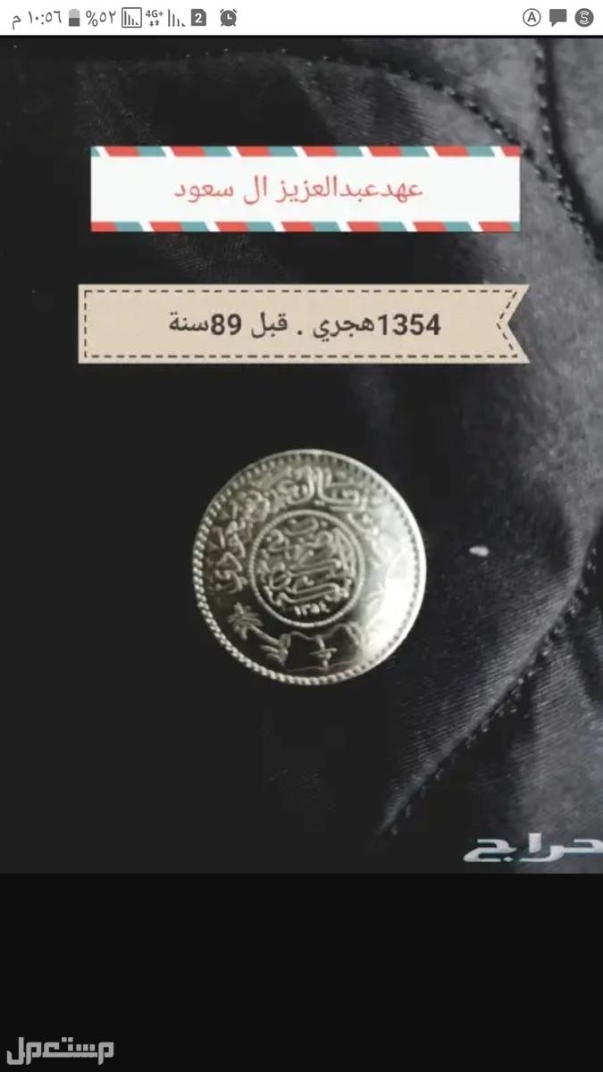 فلوس قديمة ( عملات نادرية سعودية )