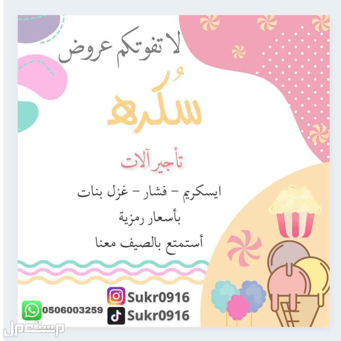 تاجير ايس كريم وفشار وغزل البنات