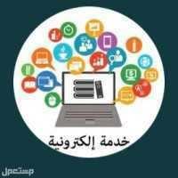 خدمات تقنية