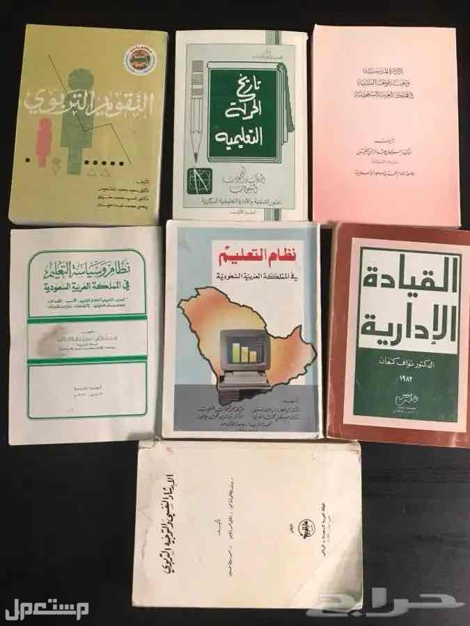 كتب تعليم وتربية مستعملة للبيع