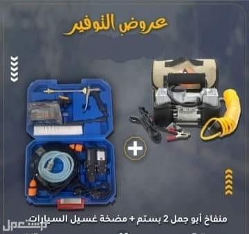 عرض منفاخ ابو جمل مع مضخة غسيل السيارات
