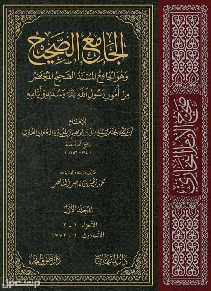كتاب صحيح البخاري .. الطبعة السلطانية