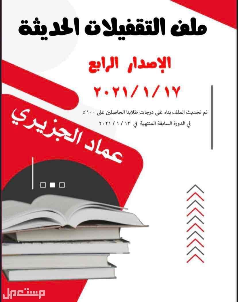 كتاب المعاصر (ورقي-محوسب) 2021 pdf
