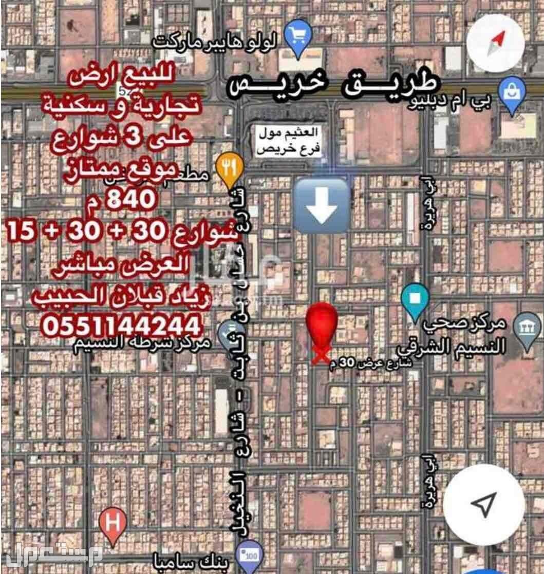 للبيع ارض في الرياض حي النسيم 3 شوارع 840 م موقع مميز