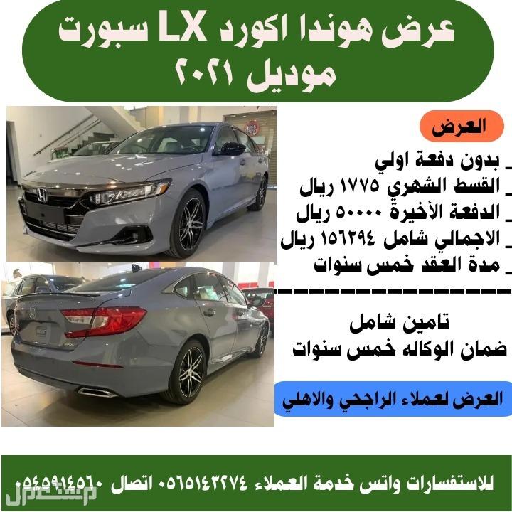 عرض هوندا اكورد LX سبورت2021 عرض هوندا اكورد LX سبورت 2021
