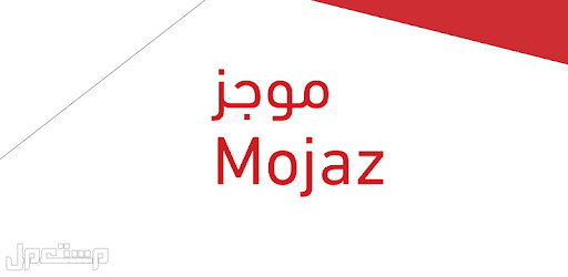 تقرير موجز Mojaz
