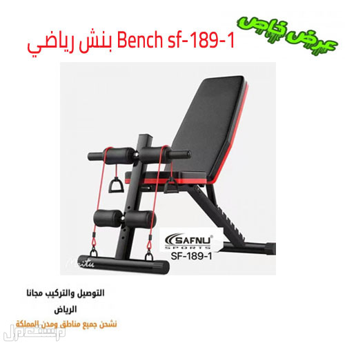 بنش رياضي Bench sf-189-1